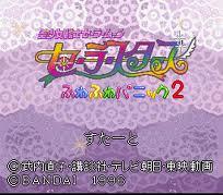 Bishoujo Senshi Sailor Moon S - Fuwa Fuwa Panic 2