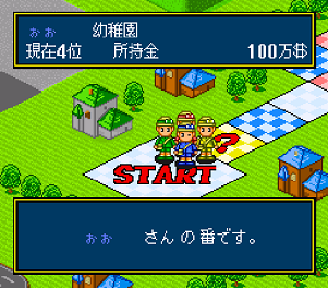 Super Jinsei Game